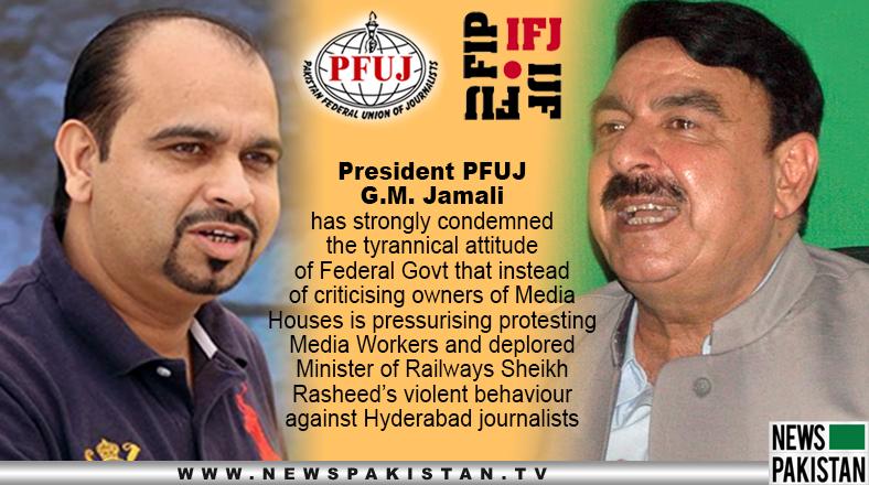 President PFUJ GM Jamali condemns Sk. Rasheed's attitude towards journalists